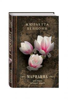 Марианна, или Язон четырех морей обложка книги