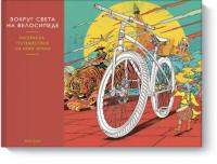 Вокруг света на велосипеде. Раскраска-путешествие на край земли Шань Цзян