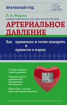Обложка Артериальное давление: Как правильно и точно измерить и привести в норму