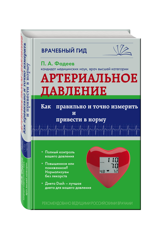 Артериальное давление: Как правильно и точно измерить и привести в норму ( Фадеев П.А.  )