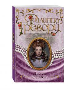 Грегори Ф. - Другая королева обложка книги