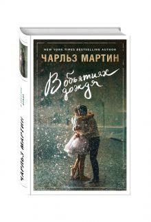 Мартин Ч. - В объятиях дождя обложка книги