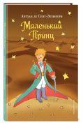 Маленький принц (нов. обл.) (рис. автора)