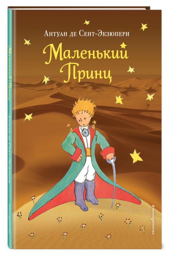 Маленький принц (нов. обл.) (рис. автора) Сент-Экзюпери А.