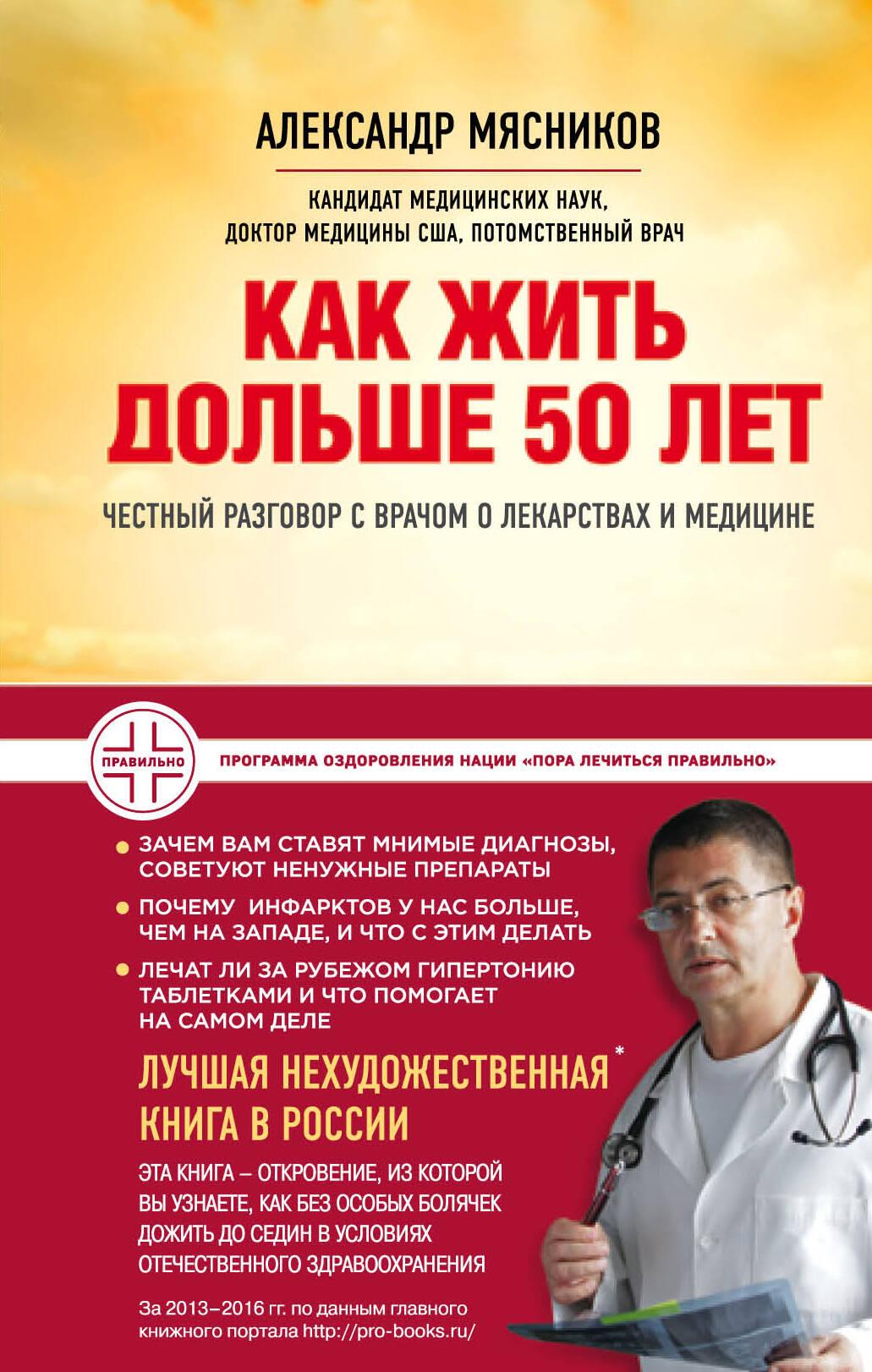 КНИГА АЛЕКСАНДРА МЯСНИКОВА КАК ЖИТЬ ДОЛЬШЕ 50 ЛЕТ СКАЧАТЬ БЕСПЛАТНО