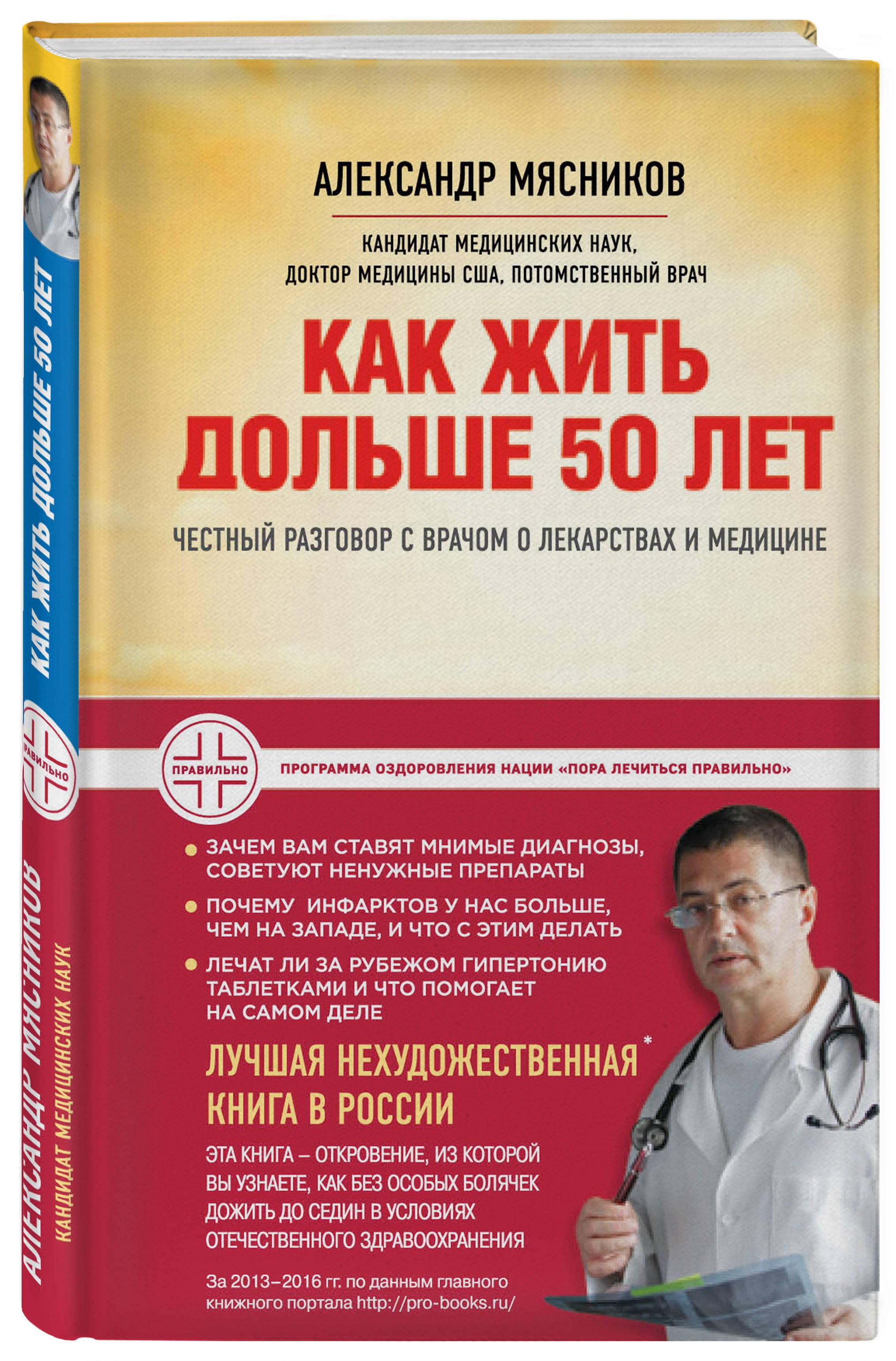 Как жить дольше 50 лет: честный разговор с врачом о лекарствах и медицине (нов.оф.) ( Мясников А.Л.  )
