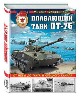 Плавающий танк ПТ-76. От Невы до Ганга и Суэцкого канала Барятинский М.Б.