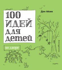 Обложка 100 идей для детей во дворе