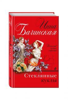 Бачинская И.Ю. - Стеклянные куклы обложка книги