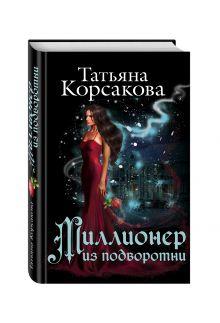 Корсакова Т. - Миллионер из подворотни обложка книги
