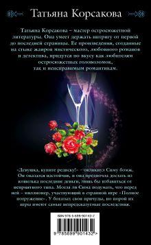 Обложка сзади Миллионер из подворотни Татьяна Корсакова