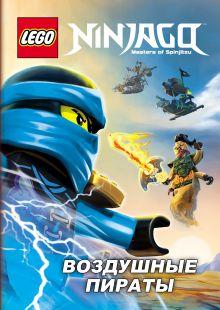 - Воздушные пираты обложка книги