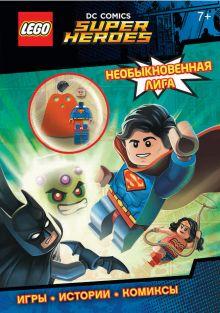 Обложка LEGO DC Comics. Необыкновенная лига (со сборной мини-фигуркой Супермена)