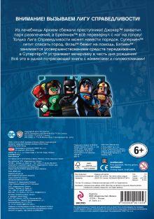 Обложка сзади LEGO DC Comics. Необыкновенная лига (со сборной мини-фигуркой Супермена)