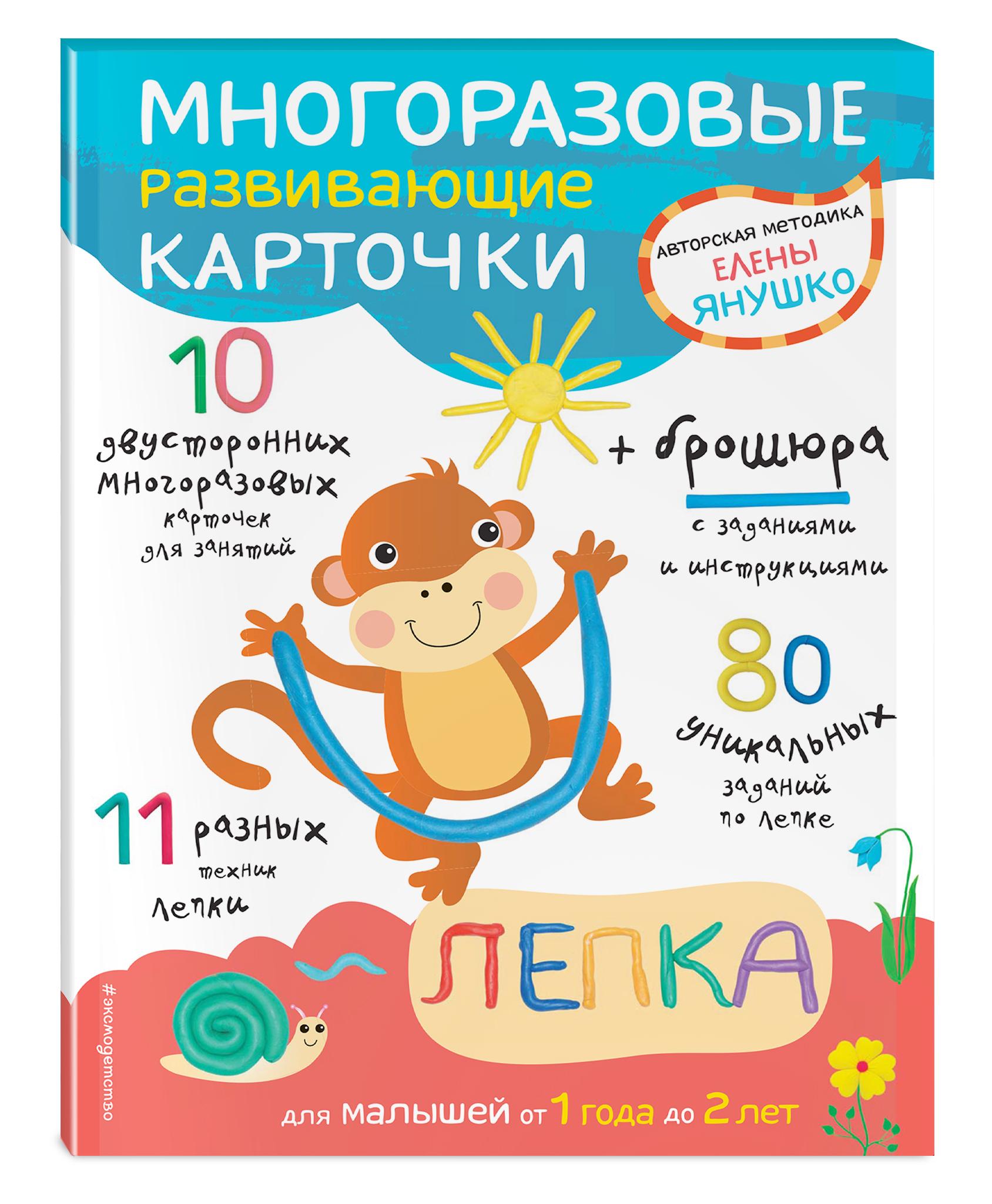 1+ Лепка для малышей от 1 года до 2 лет (+ многоразовые развивающие карточки) ( Янушко Е.А.  )