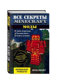 Миллер М. - Все секреты Minecraft. Моды обложка книги