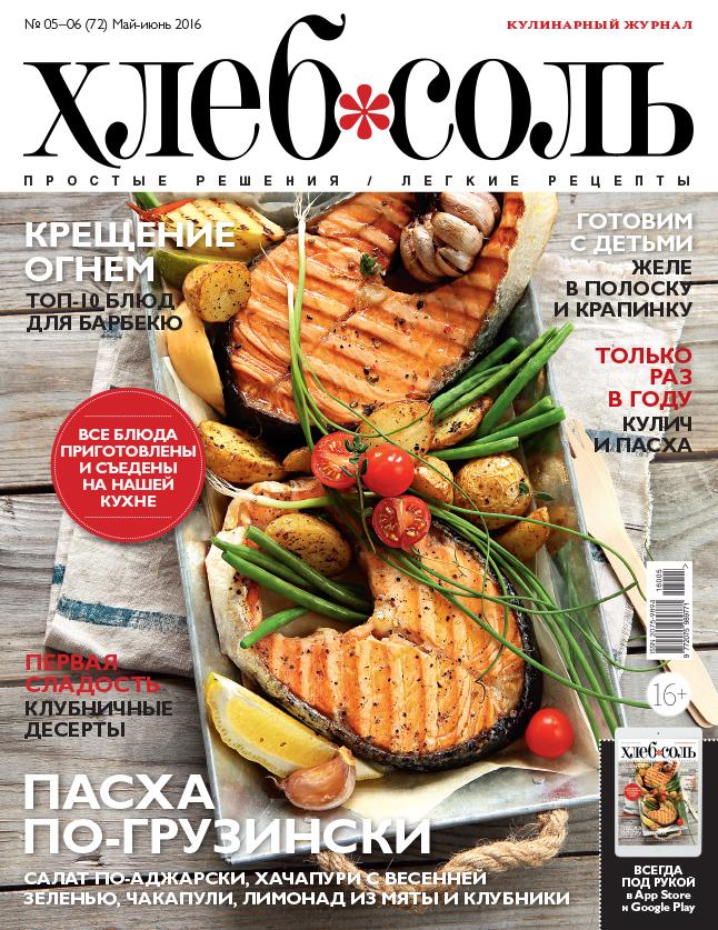 Журнал ХлебСоль № 5-6 май-июнь 2016 г. отсутствует хлебсоль кулинарный журнал с юлией высоцкой 03 март 2016