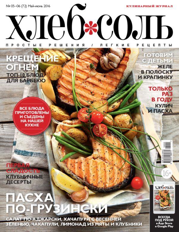 Журнал ХлебСоль № 5-6 май-июнь 2016 г.