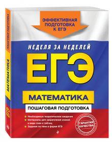 ЕГЭ. Математика. Пошаговая подготовка обложка книги