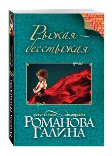 Романова Г.В. - Рыжая-бесстыжая обложка книги