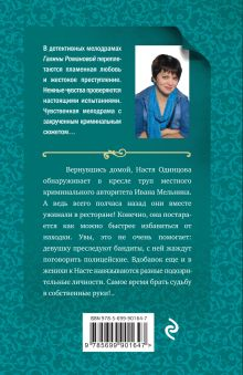 Обложка сзади Рыжая-бесстыжая Галина Романова