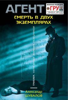 Шувалов А. - Смерть в двух экземплярах обложка книги