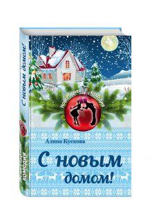 Кускова А. - С новым домом! обложка книги