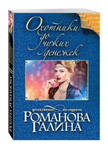 Романова Г.В. - Охотники до чужих денежек обложка книги