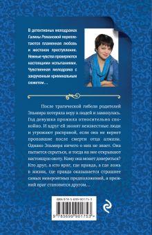 Обложка сзади Охотники до чужих денежек Галина Романова