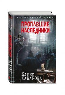Хабарова Е. - Пропавшие наследники обложка книги