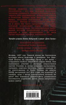 Обложка сзади Пропавшие наследники Елена Хабарова