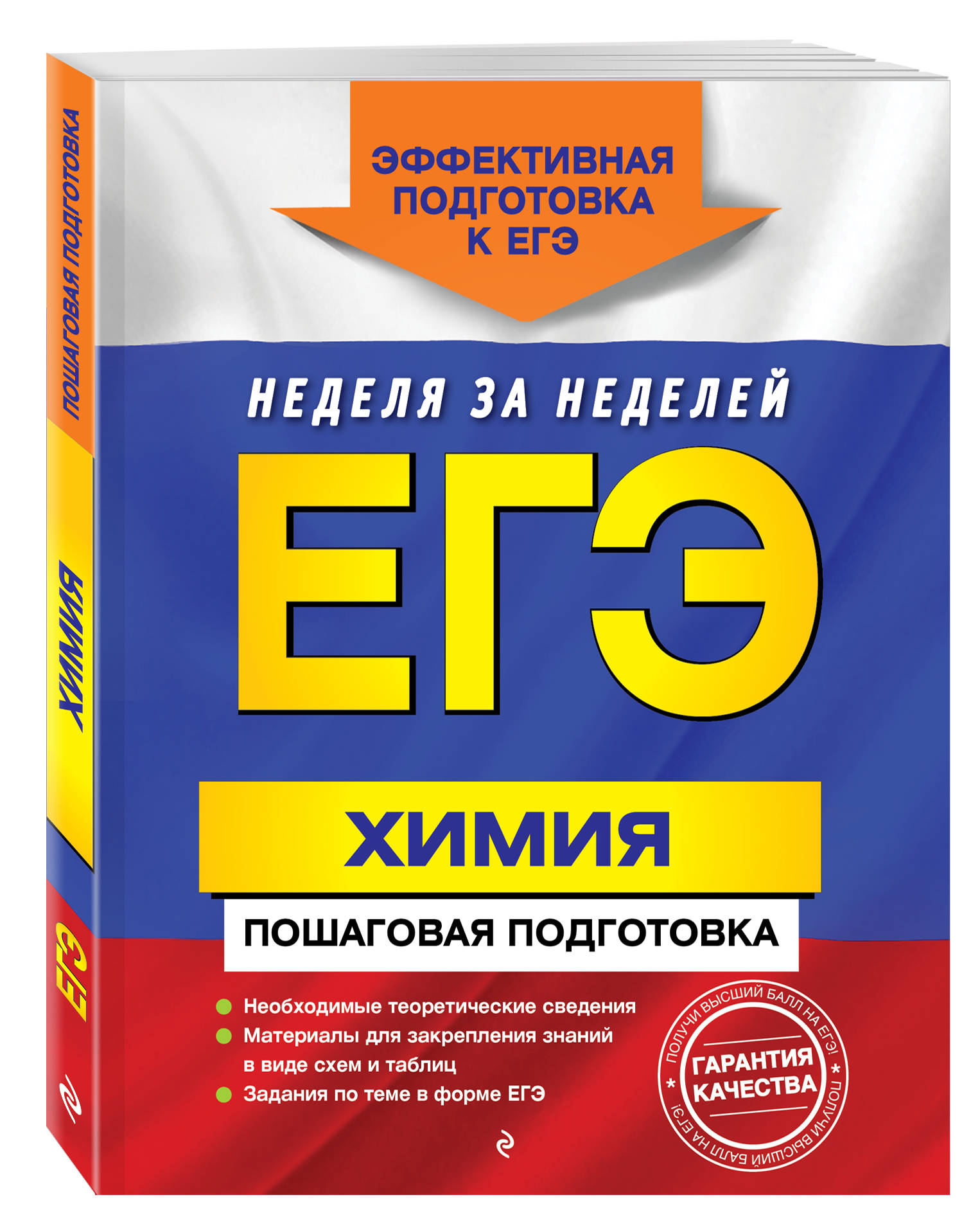 ЕГЭ. Химия. Пошаговая подготовка ( Мешкова О.В.  )