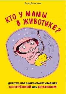 Обложка Кто у мамы в животике? Для тех, кто скоро станет старшей сестрёнкой или братиком Ларс Данесков, Клаус Бигум