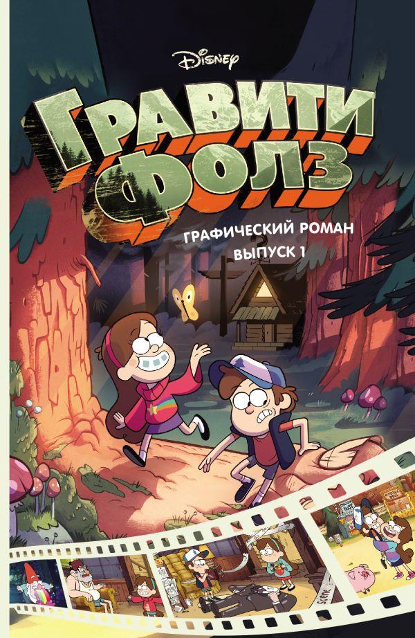 Обложка книги комиксы гравити фолз на русском
