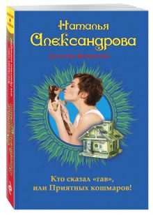 Александрова Н.Н. - Кто сказал «гав», или Приятных кошмаров! обложка книги