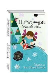 Гофман Э.Т.А. - Щелкунчик и Мышиный король (ил. Ф. Джордано) обложка книги