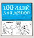 100 идей для детей