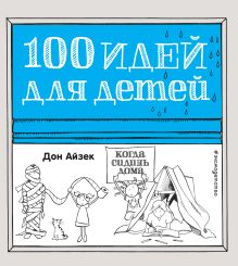 - 100 идей для детей, когда сидишь дома обложка книги