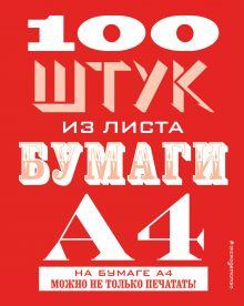 - 100 штук из листа бумаги А4 обложка книги