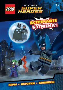 Обложка LEGO DC Comics. Встречайте Бэтмена! (со сборной мини-фигуркой Бэтмена)
