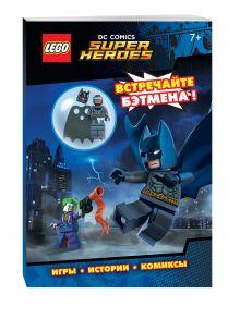 - LEGO DC Comics. Встречайте Бэтмена! (со сборной мини-фигуркой Бэтмена) обложка книги