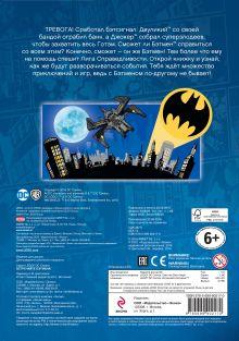 Обложка сзади LEGO DC Comics. Встречайте Бэтмена! (со сборной мини-фигуркой Бэтмена)