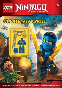 - Пираты атакуют! (+ мини-фигурка Джея) обложка книги