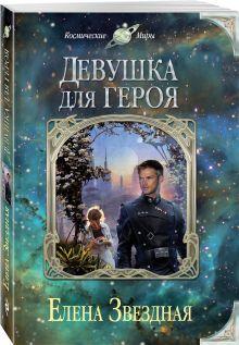 Звездная Е. - Девушка для героя обложка книги