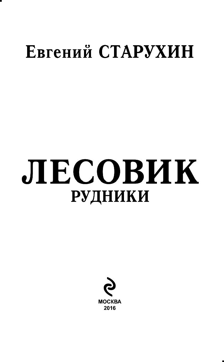 СТАРУХИН ЕВГЕНИЙ СЕРГЕЕВИЧ ЛЕСОВИК СКАЧАТЬ БЕСПЛАТНО