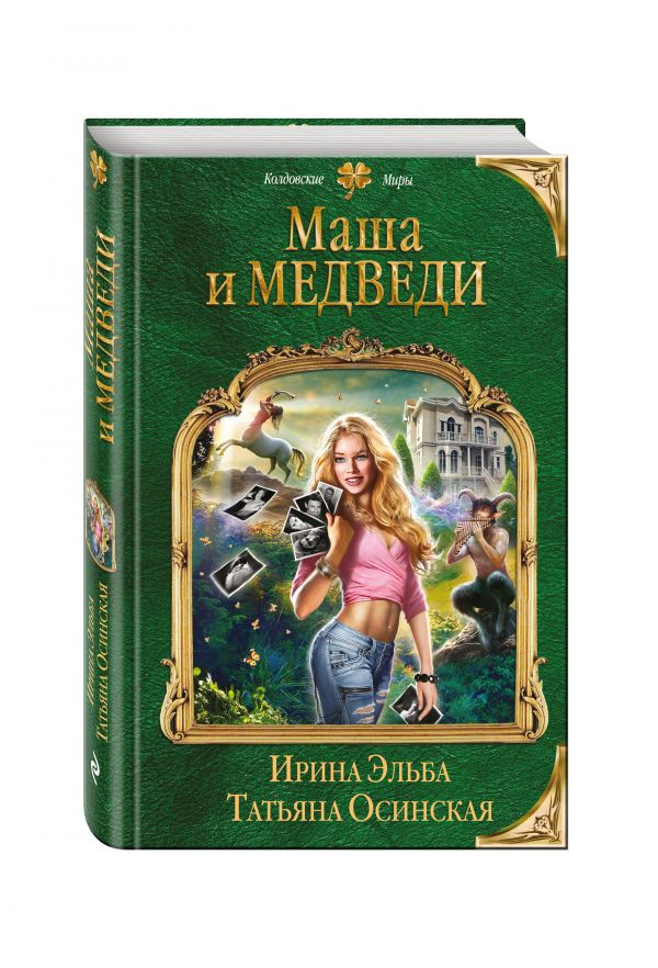 Маша и МЕДВЕДИ Эльба И., Осинская Т.
