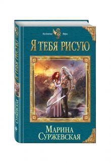 Суржевская М. - Я тебя рисую обложка книги