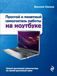 Книга Понятный самоучитель обращения с компьютером