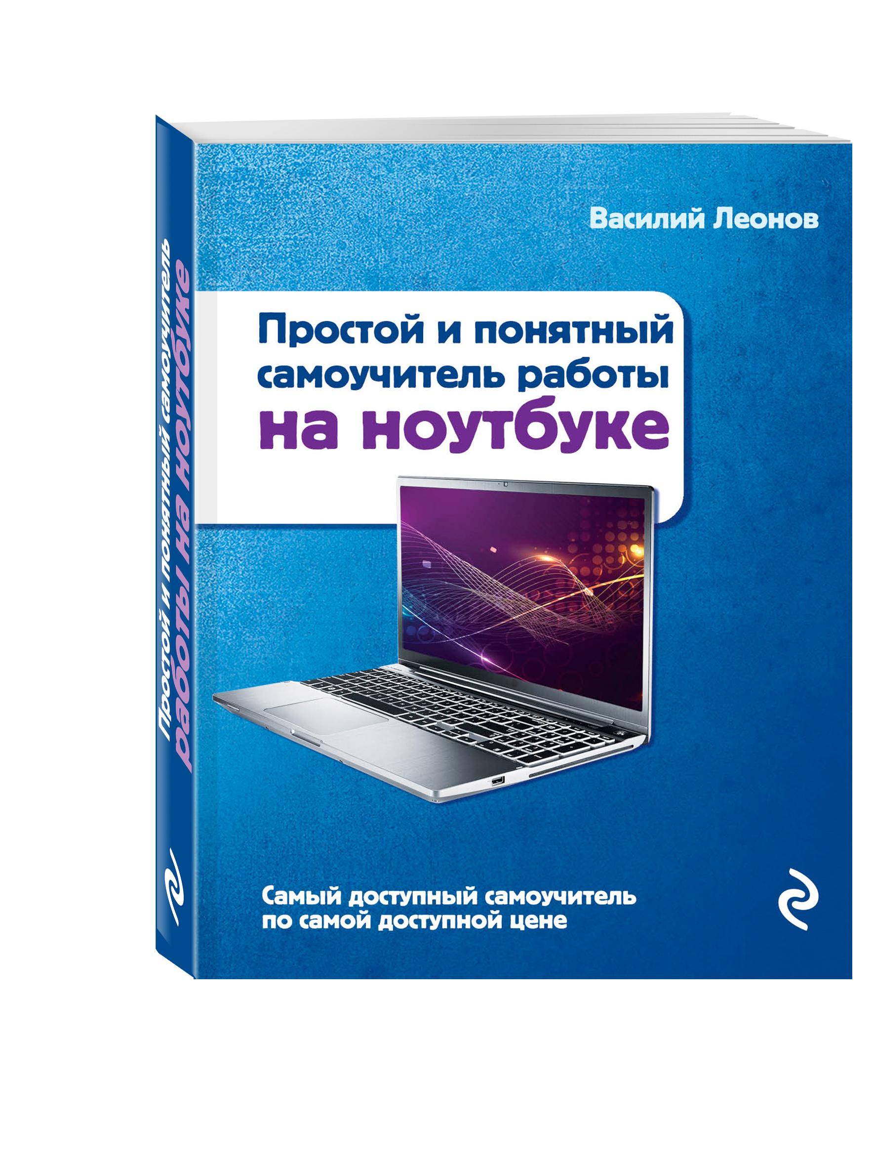 Простой и понятный самоучитель работы на ноутбуке. 2-е издание