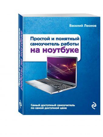 Простой и понятный самоучитель работы на ноутбуке. 2-е издание Леонов В.